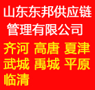 山东东邦供应链管理有限公司