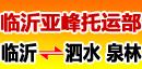 威廉希尔手机网页亚峰托运部