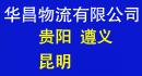 威廉希尔手机网页华昌物流有限公司