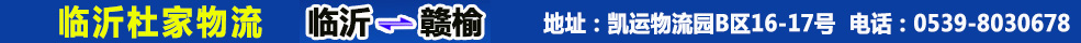 威廉希尔手机网页轩耀物流公司(原军联杜家)